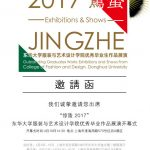 Zingzhe Exhibtion Donghau